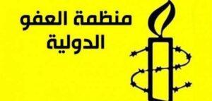 Read more about the article منظمة العفو الدولية تبدي قلقها بشأن القرار الكندي تجاه اللاجئين